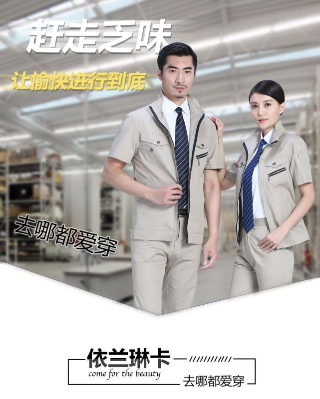 哈青色商务夏季涤棉细斜短袖工作服FY622娇兰服装有限公司